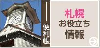 便利帳:札幌お役立ち情報