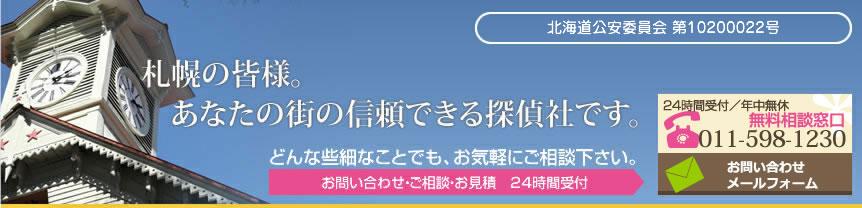 札幌の皆様。あなたの街の信頼できる探偵社です。